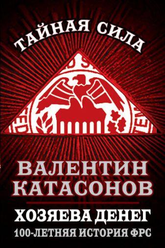 Катасонов В.Ю. - Хозяева денег. 100-летняя история ФРС обложка книги
