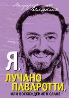 Паваротти Л. - Я, Лучано Паваротти, или Восхождение к славе' обложка книги