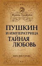 Викторова К.П. - Пушкин и императрица. Тайная любовь' обложка книги
