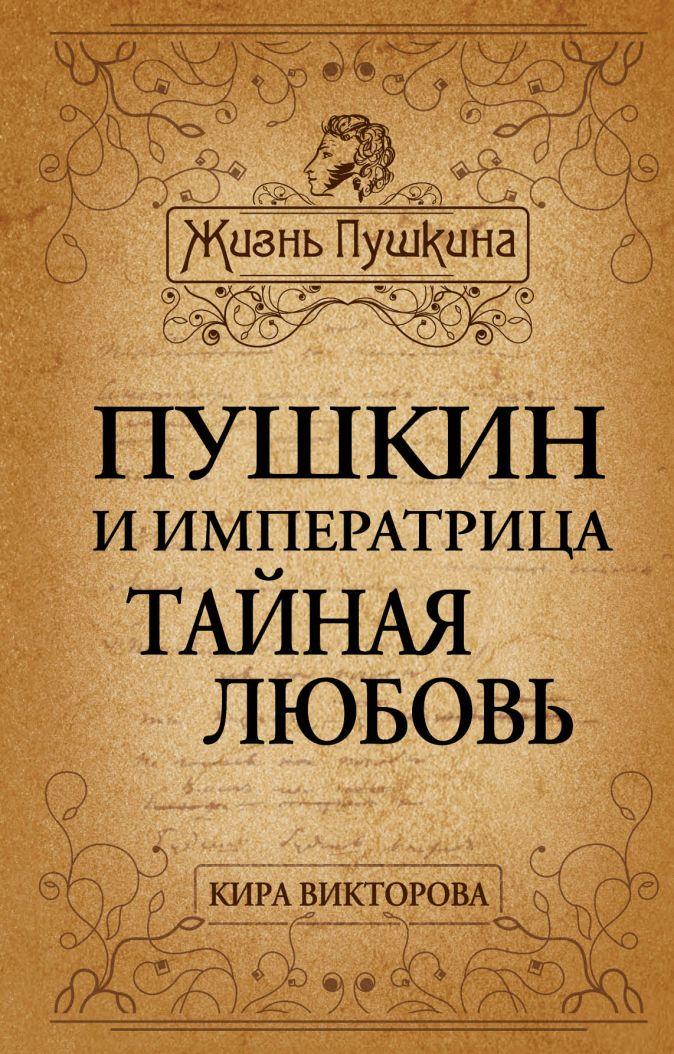 Викторова К.П. - Пушкин и императрица. Тайная любовь обложка книги