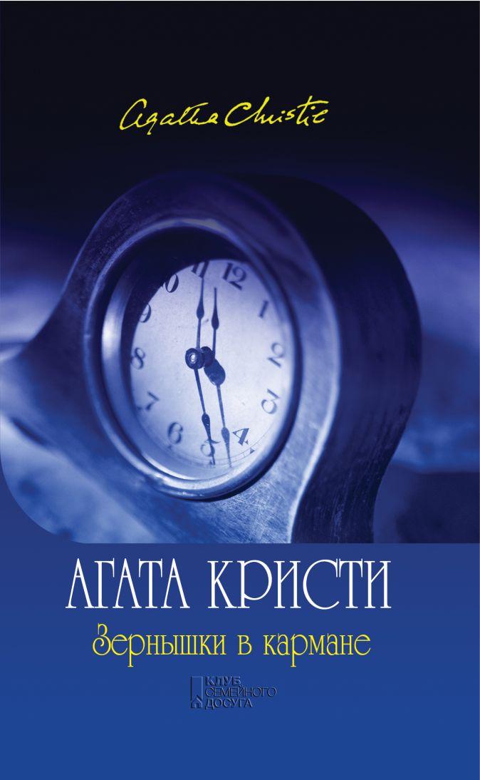 Кристи А. - Зернышки в кармане обложка книги