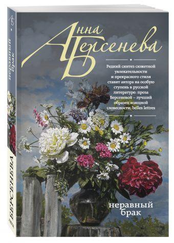 Неравный брак Берсенева А.