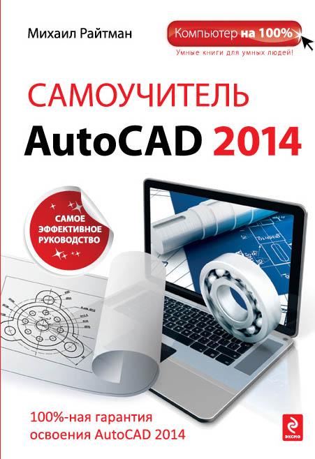 Райтман М.А. - Самоучитель AutoCAD 2014 обложка книги