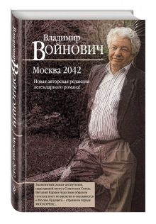 Классическая проза Владимира Войновича