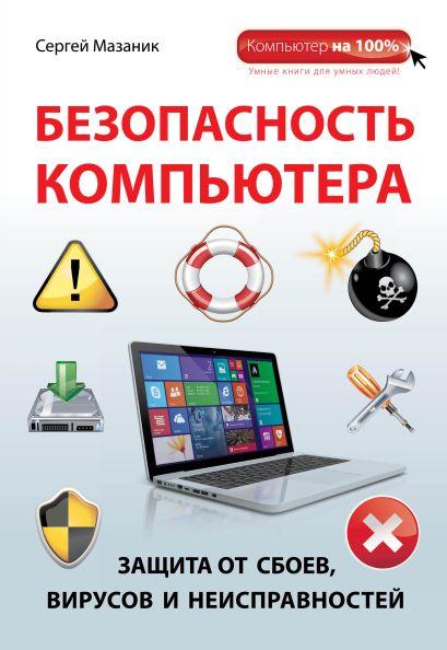 Безопасность компьютера: защита от сбоев, вирусов и неисправностей - фото 1