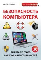Мазаник С.В. - Безопасность компьютера: защита от сбоев, вирусов и неисправностей' обложка книги