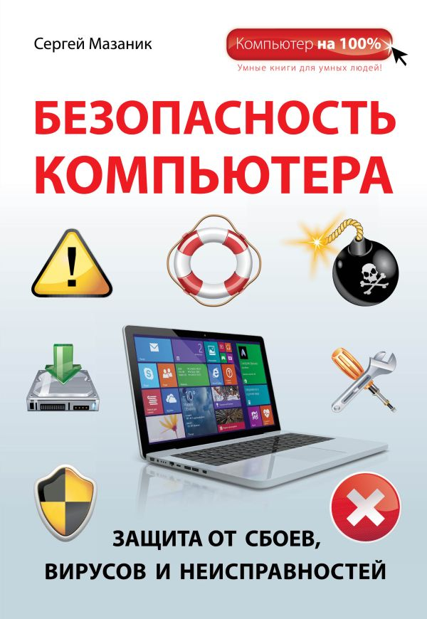 Безопасность компьютера: защита от сбоев, вирусов и неисправностей Мазаник С.В.
