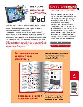 Визуальный самоучитель iPad. 2-е издание Скулович М.З.