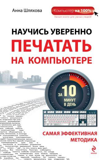 Анна Шляхова - Научись уверенно печатать на компьютере за 10 минут в день обложка книги
