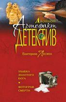 Лесина Е. - Улыбка золотого бога. Фотограф смерти' обложка книги