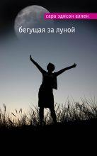 Аллен С.Э. - Бегущая за луной' обложка книги
