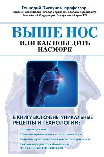 Пискунов Геннадий Захарович - Выше нос, или как победить насморк обложка книги