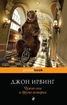 Ирвинг Дж. - Чужие сны и другие истории' обложка книги