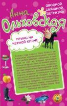 Ольховская А. - Принц на черной кляче. Вампир, мон амур!' обложка книги