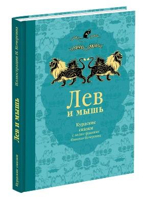 Лев и мышь: курдские сказки перевод с курдского В.М. Гацак; ил. Н. Кочерина