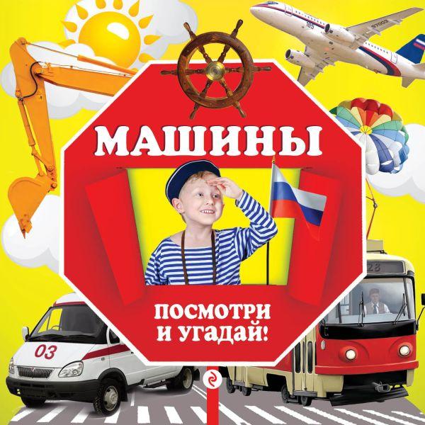 Машины Валаханович А.В.