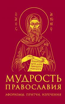 Мудрость православия: Афоризмы, притчи, изречения (оф. 2, красн.)