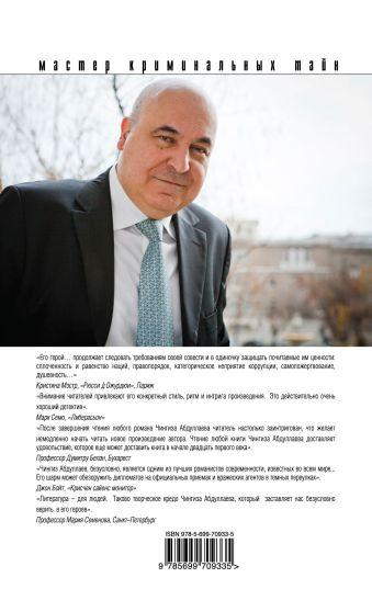 Рогоносец Абдуллаев Ч.А.