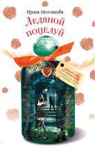 Молчанова И. - Ледяной поцелуй' обложка книги