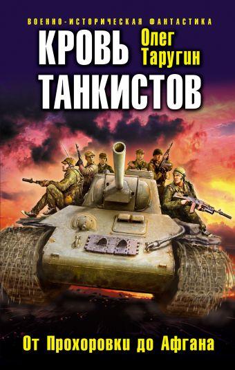 Кровь танкистов Таругин О.В.