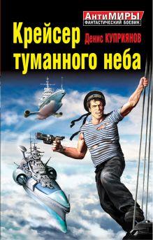 АнтиМиры. Фантастический боевик