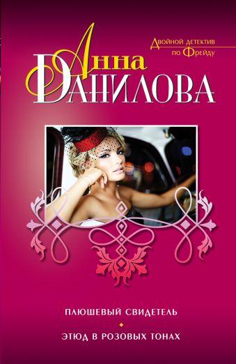 Плюшевый свидетель. Этюд в розовых тонах Данилова А.В.