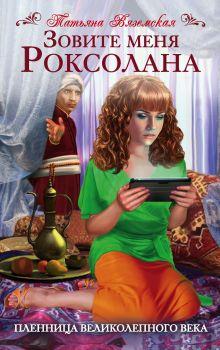 Фэнтези Любовь Приключения