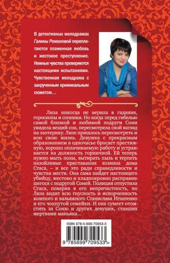 Программа защиты любовниц Романова Г.В.