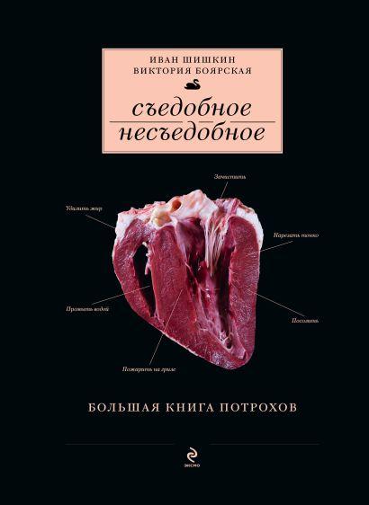 Съедобное несъедобное (Большая книга потрохов) (серия Кулинария. Авторская кухня) - фото 1