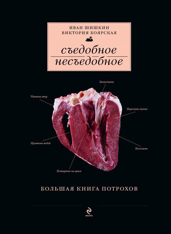 Съедобное несъедобное (Большая книга потрохов) (серия Кулинария. Авторская кухня) Шишкин И., Боярская В.