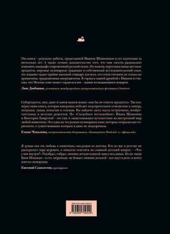 Съедобное несъедобное (Большая книга потрохов) (серия Кулинария. Авторская кухня) Иван Шишкин, Виктория Боярская