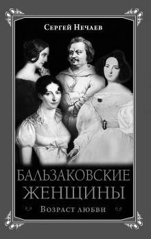 Бальзаковские женщины. Возраст любви