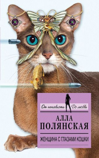 Женщина с глазами кошки Полянская А.
