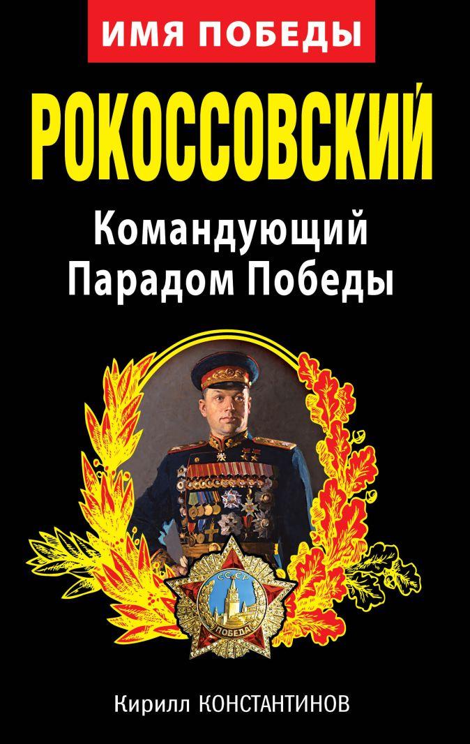 Кирилл Константинов - Рокоссовский. Командующий Парадом Победы обложка книги