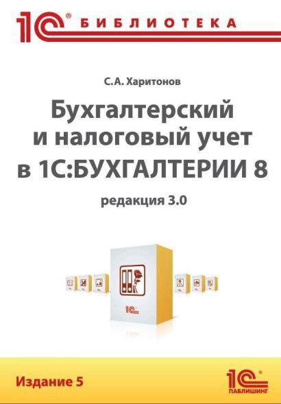 Бухгалтерский и налоговый учет в «1С:Бухгалтерии 8» (редакция 3.0). 5 издание - фото 1