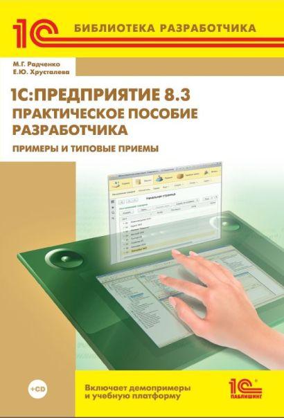 1С:Предприятие 8.3. Практическое пособие разработчика. Примеры и типовые приемы (+CD) - фото 1