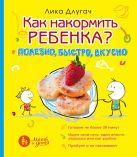 Длугач Л. - Как накормить ребенка' обложка книги