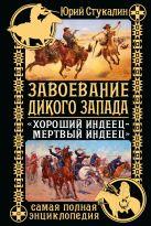 Стукалин Ю.В. - Завоевание Дикого Запада. «Хороший индеец – мертвый индеец»' обложка книги