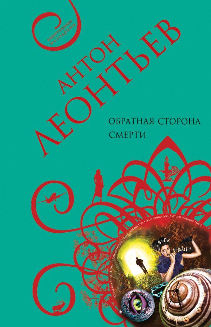 Леонтьев А.В. - Обратная сторона смерти обложка книги