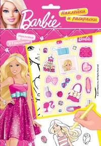 Barbie. Наклейки и раскраски 2