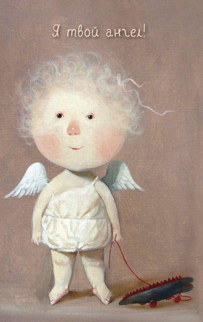 Angels 2. Я твой ангел! Блокнот Евгения Гапчинская - фото 1