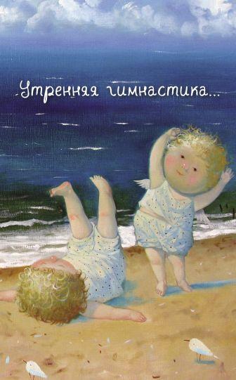 Евгения Гапчинская - Angels 2. Утренняя гимнастика...Блокнот Евгения Гапчинская обложка книги