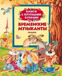 Бременские музыканты (Книги с крупными буквами)