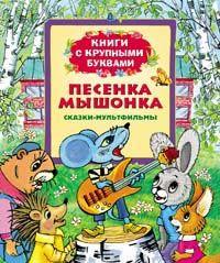 Песенка мышонка (Книги с крупными буквами)