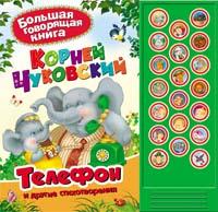 Чуковский К.И. - Телефон (Большая говорящая книга) обложка книги