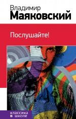 Владимир Маяковский - Послушайте! обложка книги