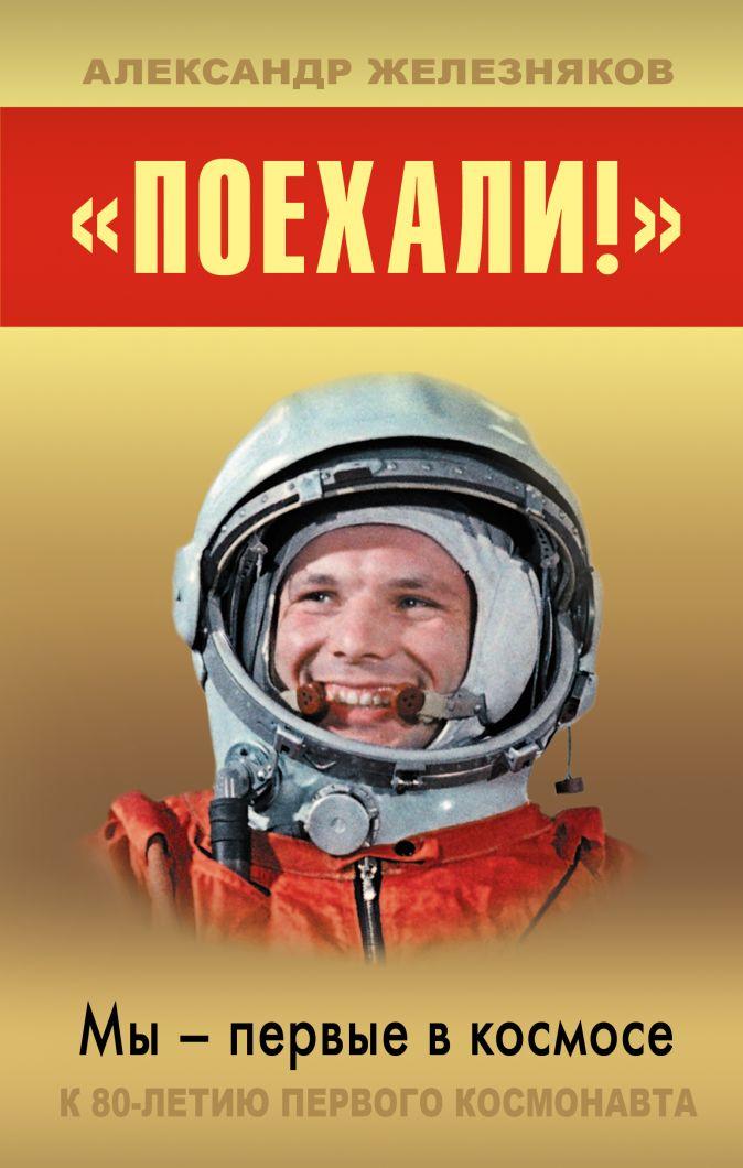 Железняков А. - «Поехали!» Мы – первые в космосе обложка книги