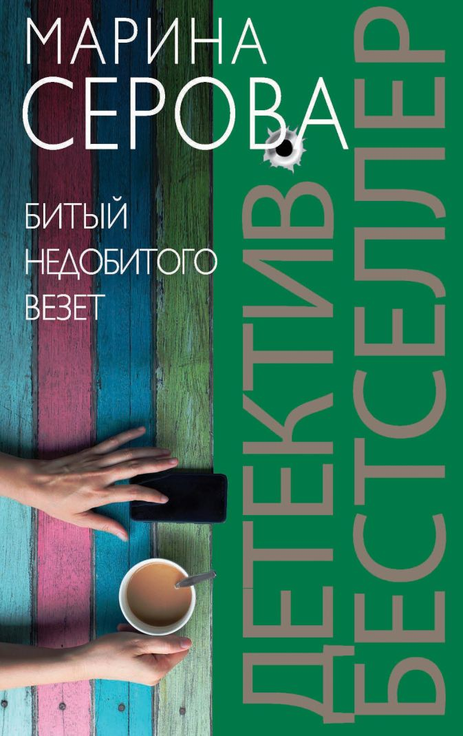 Серова М.С. - Битый недобитого везет обложка книги