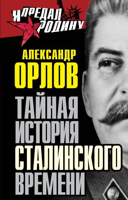 Тайная история сталинского времени - фото 1