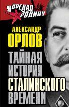 Орлов А.М. - Тайная история сталинского времени' обложка книги